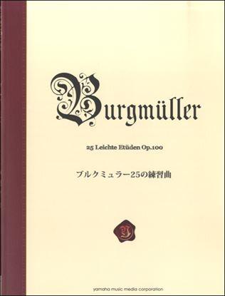 ブルクミュラー25の練習曲 の画像