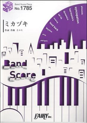 バンドスコアピース1785 ミカヅキ /さユり の画像