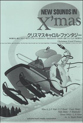 ニュー・サウンズ・イン・クリスマス 復刻版 クリスマスキャロル・ファンタジー の画像