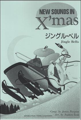 ニュー・サウンズ・イン・クリスマス 復刻版 ジングル・ベル の画像