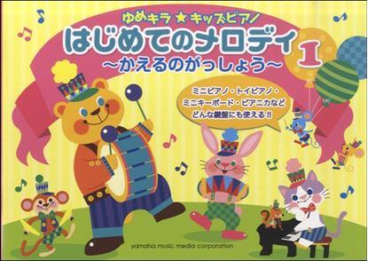 ゆめキラ☆キッズピアノ はじめてのメロディ1~かえるのがっしょう~ の画像