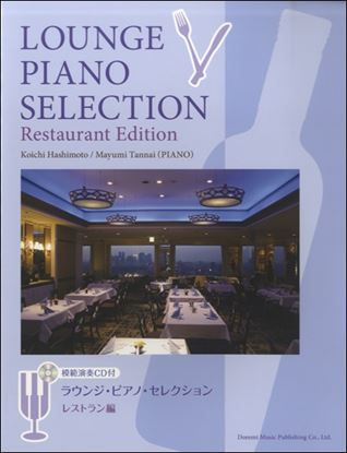 ラウンジ・ピアノ・セレクション〈レストラン編〉模範演奏CD付 の画像