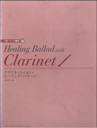クラリネットで奏でるヒーリング・バラード CD・パート譜付 の画像