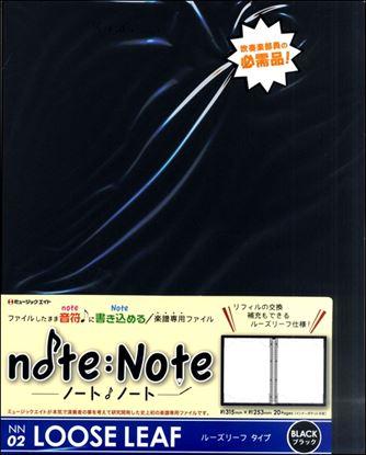 NN2 ノート・ノート【ルーズリーフ】(ブラック) の画像