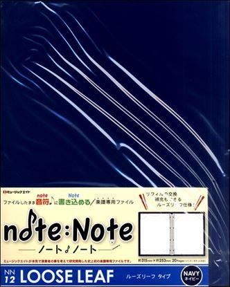 NN12 ノート・ノート【ルーズリーフ】(ネイビー) の画像