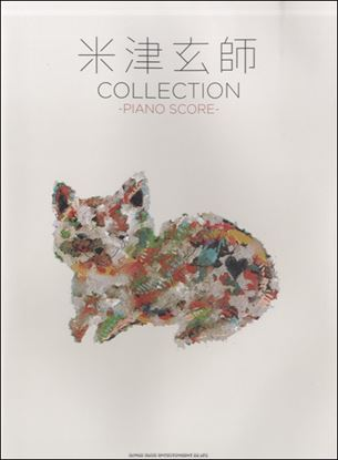 米津玄師 COLLECTION -PIANO SCORE- の画像