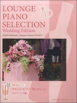 ラウンジ・ピアノ・セレクション〈ウエディング編〉模範CD付 の画像