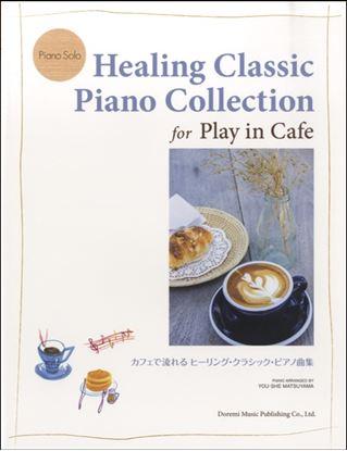 ピアノソロ カフェで流れるヒーリング・クラシック・ピアノ曲集 の画像