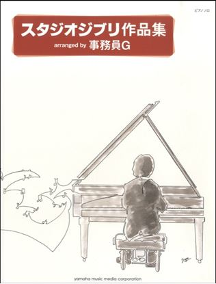 ピアノソロ スタジオジブリ作品集 ARRANGED BY 事務員G の画像