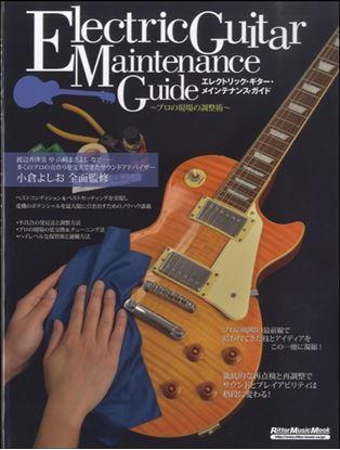 エレクトリック・ギター・メインテナンス・ガイド プロの現場の調整術 の画像