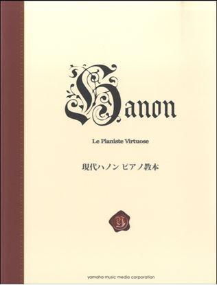 現代ハノン ピアノ教本<新標準版> の画像