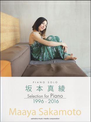 ピアノソロ 坂本真綾 Selection for Piano 1996-2016 の画像