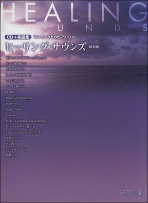 ワンランク上のピアノソロヒーリング・サウンズ 保存版 CD+楽譜集 の画像