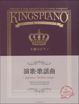 贅沢アレンジで魅せるステージレパートリー集 王様のピアノ 演歌・歌謡曲 の画像
