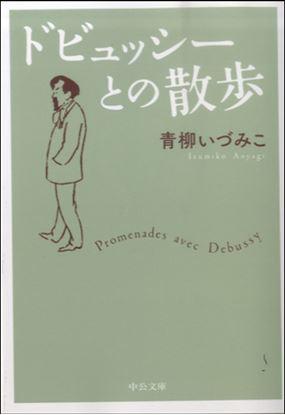 文庫 ドビュッシーとの散歩 青柳いづみこ/著 の画像