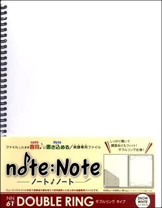 NN61 ノート・ノート【ダブルリング・タイプ】(スノーホワイト) の画像