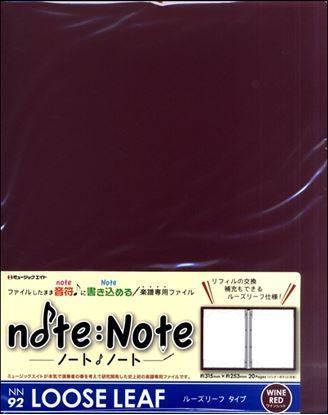 NN92 ノート・ノート【ルーズリーフ・タイプ】(ワインレッド)/ の画像
