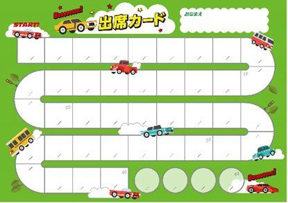 PRFG-514 出席カード/くるま【発注単位:10枚】 の画像