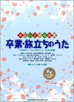 楽しい合唱名曲集 卒業・旅立ちのうた(ピアノ伴奏CD付) の画像