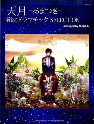 ピアノソロ 天月-あまつき-箱庭ドラマチック SELECTION arranged by 事務員G の画像