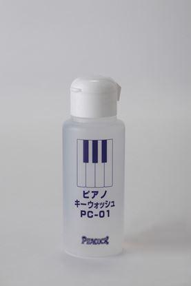 PC-01 ピアノキーウォッシュ の画像