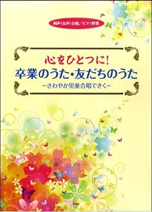 同声(女声)合唱/ピアノ伴奏 心をひとつに!卒業のうた・友だちのうた -さわやかな児童合唱できく- の画像