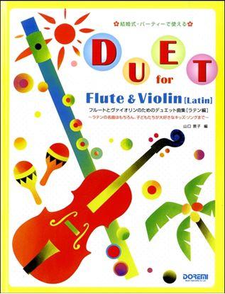 結婚式・パーティーで使える フルートとヴァイオリンのためのデュエット曲集【ラテン編】 の画像