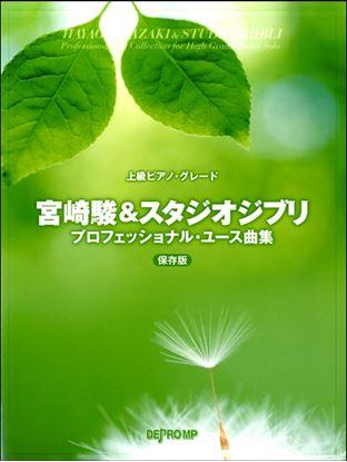 上級ピアノ・グレード 宮崎駿&スタジオジブリ・プロフェッショナルユース曲集 保存版 の画像