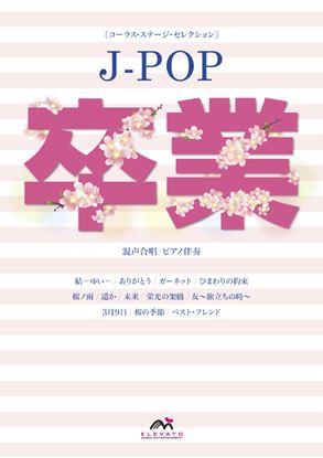混声コーラスステージセレクションJ-POP -卒業- の画像