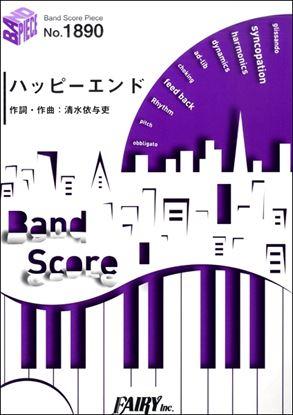BP1890バンドスコアピース ハッピーエンド /back number の画像