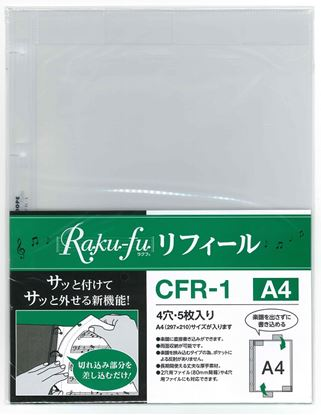 Raku-fu【ラクフ】リフィール A4(演奏者のためのラクラクファイル) の画像
