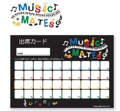 AP020MM 出席カード(ミュージックメイト)【発注単位10枚 の画像