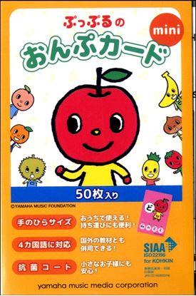 ぷっぷるのおんぷカード mini の画像