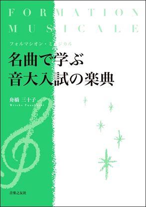 フォルマシオン・ミュージカル 名曲で学ぶ音大入試の楽典 の画像