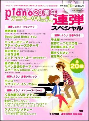 ムックシリーズ 月刊ピアノ20周年アニバーサリー号(1996-2016)【連弾スペシャル】 の画像