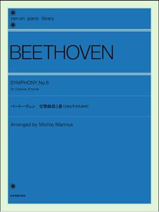 ベートーヴェン:交響曲第5番[2台6手のための] の画像