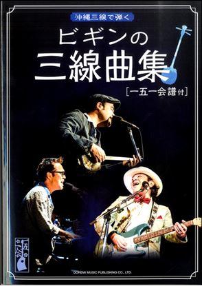 沖縄三線で弾く BEGIN/ビギンの三線曲集「一五一会譜付」 の画像