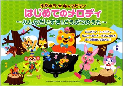 ゆめキラ☆キッズピアノ はじめてのメロディ ~みんなだいすき!どうぶつのうた~ の画像