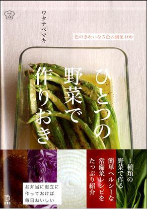 料理の本棚 ひとつの野菜で作りおき 色のきれいな5色の副菜100 の画像