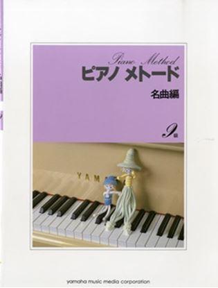 ピアノメトード 名曲編 9級 1 の画像