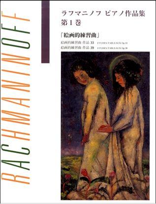 ラフマニノフ ピアノ作品集(1)絵画的練習曲 の画像