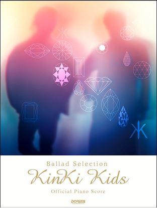 オフィシャル・ピアノ・スコア KinKi Kids/Ballad Selection [ギター・コード譜付] の画像