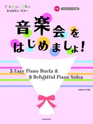 やさしいピアノ小品集 初級 キャロリン・ミラー 音楽会をはじめましょ! の画像