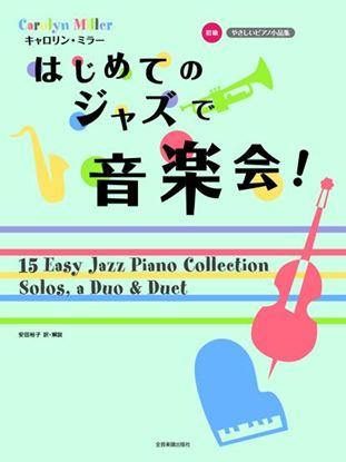 やさしいピアノ小品集 初級 キャロリン・ミラー はじめてのジャズで音楽会! の画像