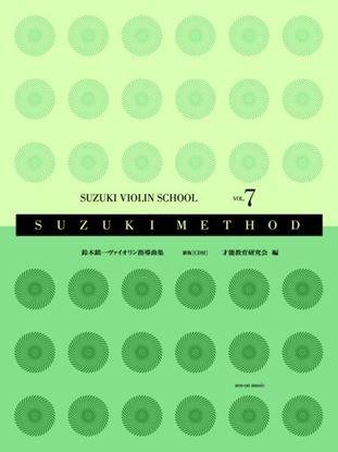 鈴木鎮一ヴァイオリン指導曲集(7)【新版】CD付 の画像