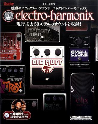 ギターマガジン 魅惑のエフェクター・ブランドエレクトロ・ハーモニックス 現行主力50モデルのサウンドを収録! の画像