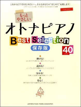 ピアノソロ入門 もっとやさしいオトナピアノ Best Selection40 保存版 の画像