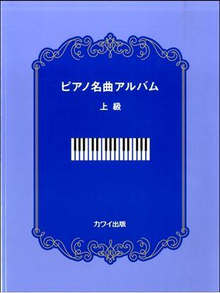 ピアノ名曲アルバム 上級 の画像