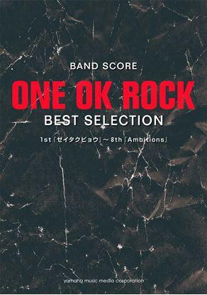バンドスコア ONE OK ROCK BEST SELECTION 1ST「ゼイタクビョウ」~8TH「Ambitions」 の画像