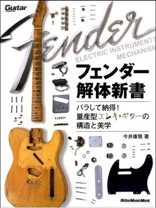 ギター・マガジン フェンダー解体新書 バラして納得!量産型エレキ・ギターの構造と美学 の画像